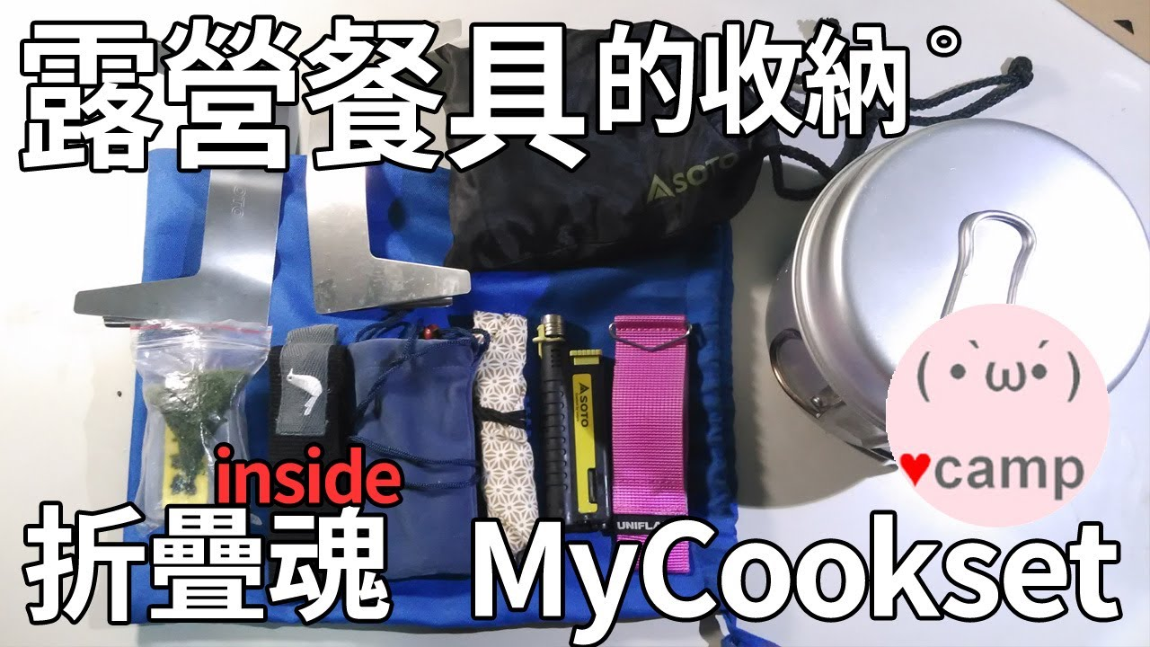 單人露營餐具的收納-輕量化露營/跳島露營/機車露營/登山健行適用 - YouTube