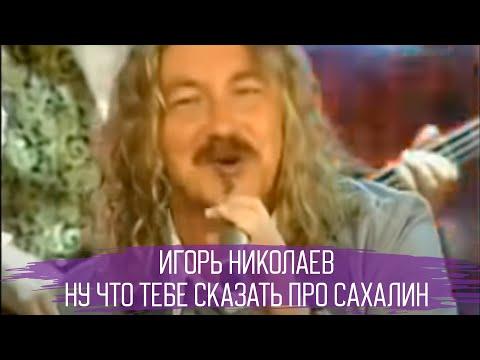 Ну что тебе сказать про сахалин. Песня м. Танича. Youtube.