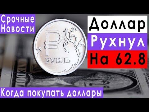 Курс доллара упал на 62.8 когда покупать доллары прогноз курса доллара евро рубля на июль 2019