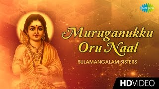 Muruganukku Oru Naal | முருகனுக்கொரு | Tamil Devotional Video | Sulamangalam Sisters | Murugan Songs