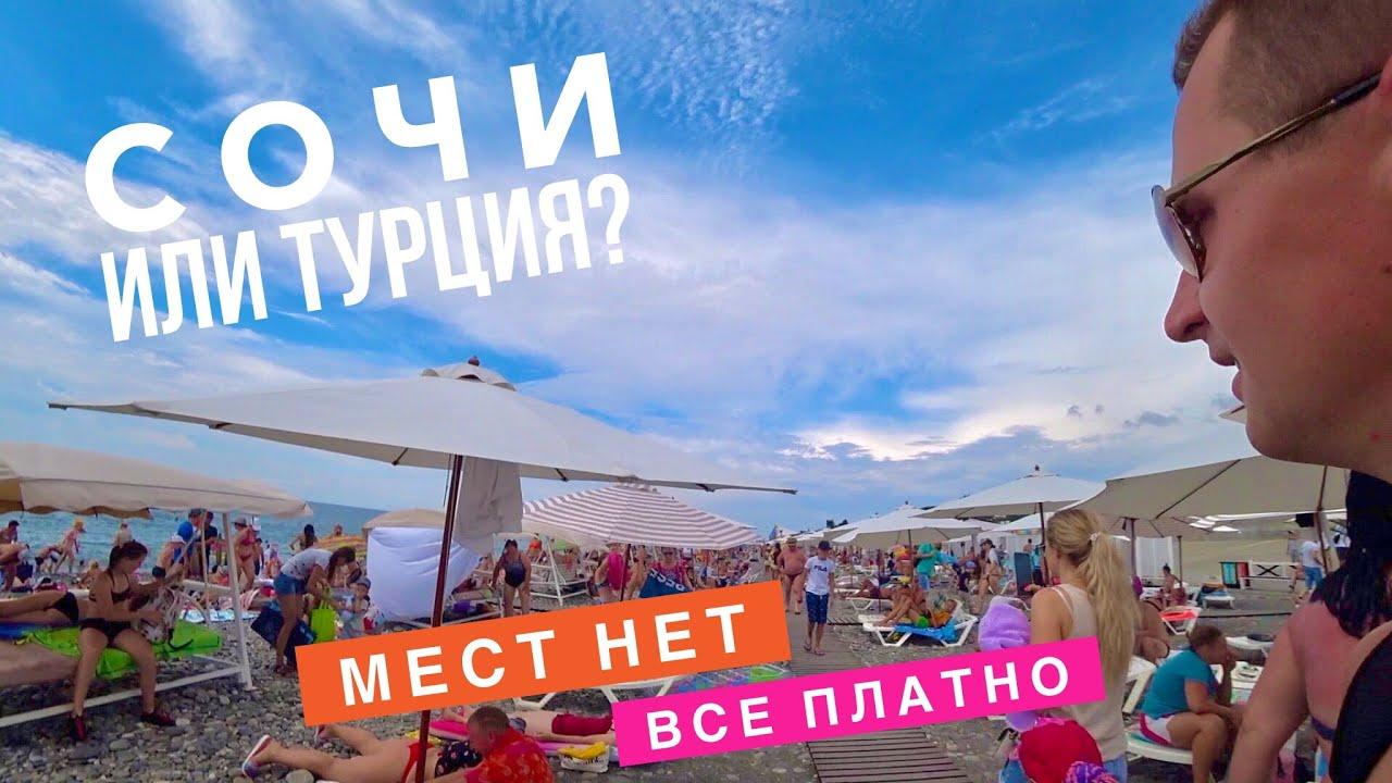 Сочи или Турция? Цены на еду, Пляж, Много народу! Мест НЕТ! Все платно! Отель Бархатные Сезоны 2020