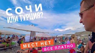 Сочи или Турция Цены на еду Пляж Много народу Мест НЕТ Все платно Отель Бархатные Сезоны 2020