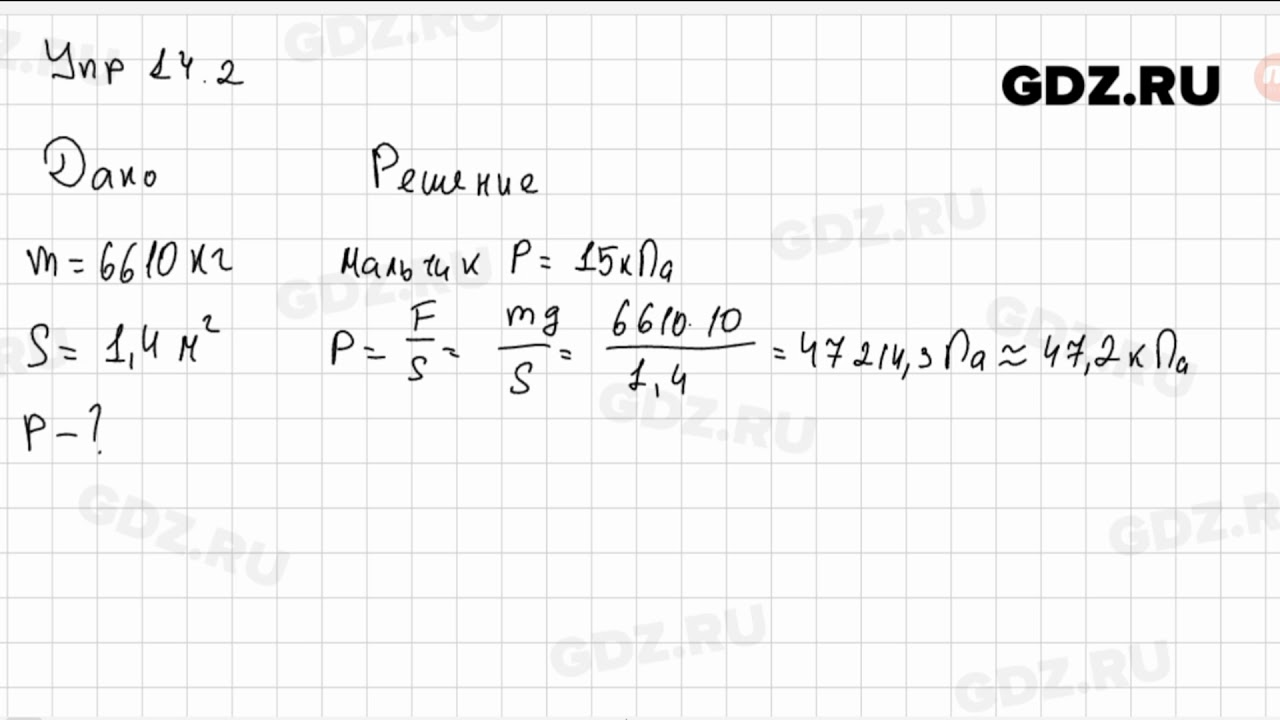 Гдз физика упр 37