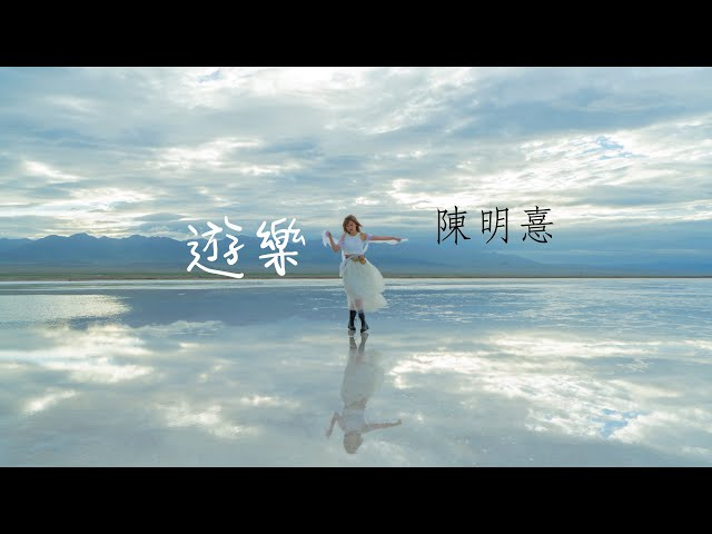 陳明憙 Jocelyn《遊樂》官方 MV《Bliss》official MV