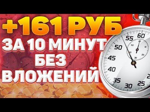 +161 РУБЛЕЙ ЗА 10 МИНУТ! Легкий заработок в интернете без вложений