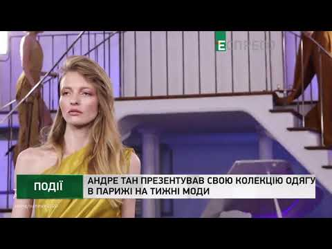 Espreso.TV: Перший показ українського дизайнера в Парижі