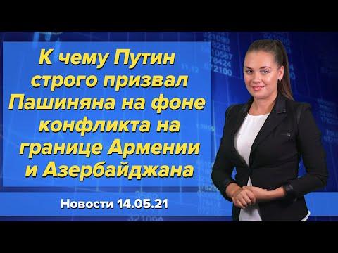 К чему Путин строго призвал Пашиняна на фоне конфликта на границе Армении и Азербайджана.  14 мая