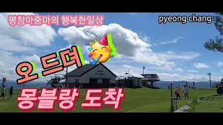 ♡몽블랑♡{산.바람.쉼}  pyeong chang E…