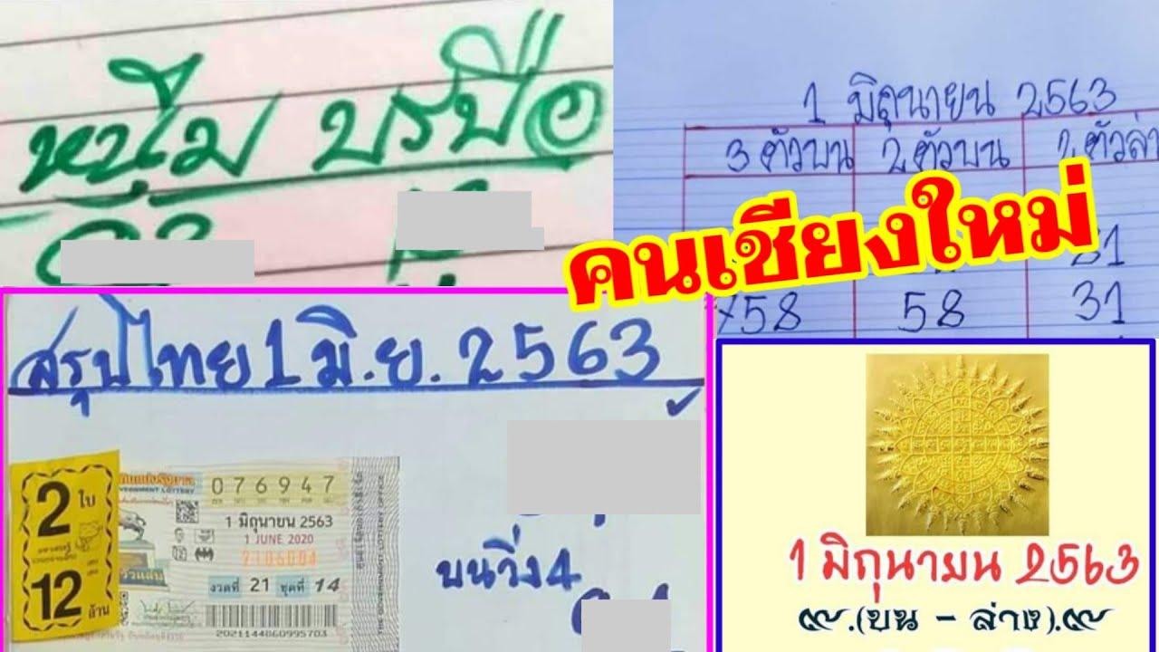 เลขเด็ด หนุ่มบรบือ  เชฟต้น คนเชียงใหม่  จิรายุ, สรุปไทย  1 มิ.ย.63