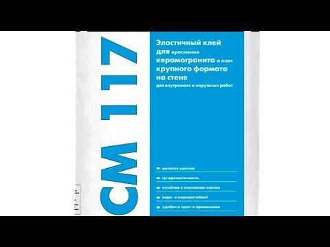 Обзор. Ceresit CM 117. Клей для плитки, керамогранита, плитка по плитке.
