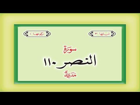 Surah 110 Chapter 110 An Nasr  HD complete Quran with Urdu Hindi translation