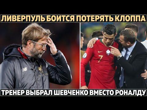 Ливерпуль боится потерять Клоппа ● Барса назвала стоимость Гризманна ● Шевченко вместо Роналду
