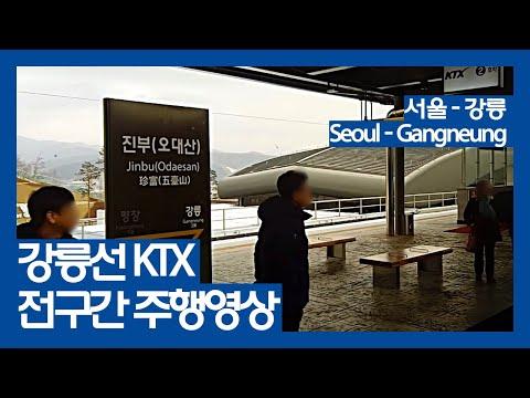강릉선 KTX 전구간 주행영상 KTX Gangneung Line Moving Video (서울→강릉 Seoul→Gangneung)カンルンソン高速列車走行映像