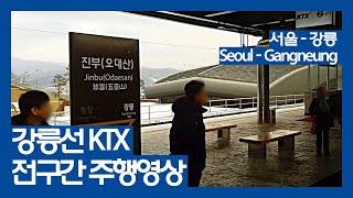 강릉선 KTX 전구간 주행영상 KTX Gangneung Line Moving Video (서울→강릉 Seoul→Gangneung)カンルン線高速列車走行映像