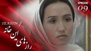 Raz Hai En Khana - SE-1 - Ep-9 / رازهای این خانه - فصل اول - قسمت نهم