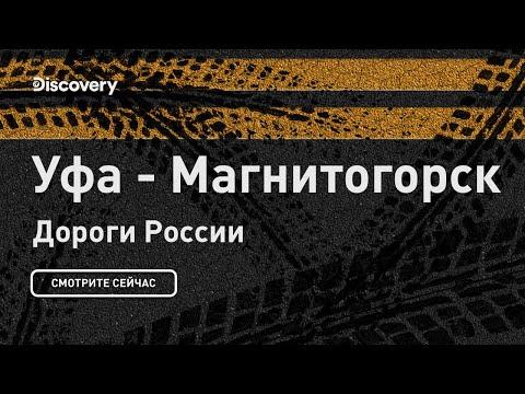 Уфа-Магнитогорск | Дороги России | Discovery Channel