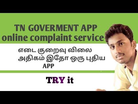 Tamilnadu online complaint service