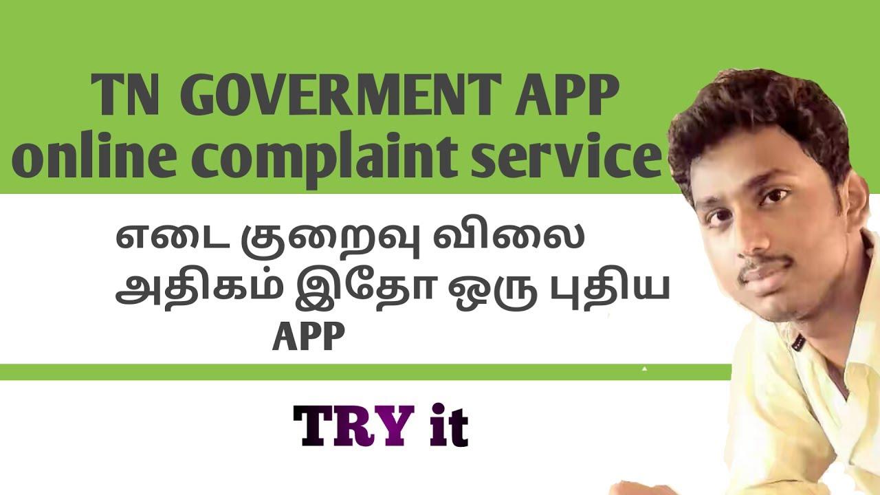 Tamilnadu online complaint service youtube tamilnadu online complaint service spiritdancerdesigns Gallery