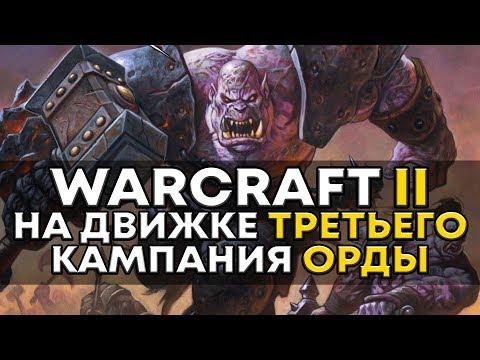 Warcraft II на движке Warcraft III   КАМПАНИЯ ОРКОВ