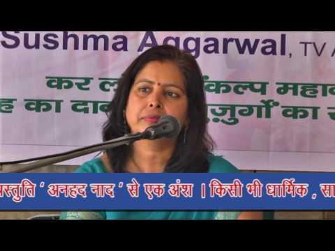 Laadli adbhut nazara bhajan by Sushma Aggarwal
