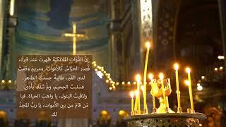 القداس الإلهي في الطقس البيزنطي - Byzantine Holy Mass in Arabic