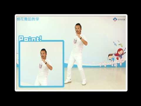 桐花舞蹈教學-捱俚五月來開PA(分解動作篇-國語)