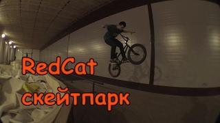 bmx tricks, скейтпарк RedCat, 20170212(из этого видео вы скорее всего узнаете, что в скейтпарке RedCat http://vk.com/redcatpark появились перилы. актуальность..., 2017-02-19T20:36:05.000Z)