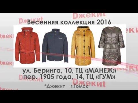 ДЖЕКИТ. Весенняя коллекция 2016. Курток. Пальто. Ветровок.