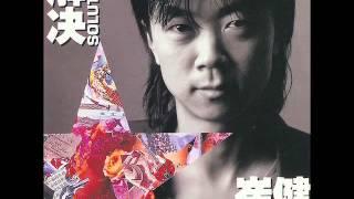 崔健 (Cui Jian) - 解决 (Solution) full album