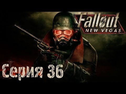 Fallout new vegas где мое оружие в казино
