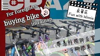帶著老外買腳踏車囉~Buy the old bike in Tainan