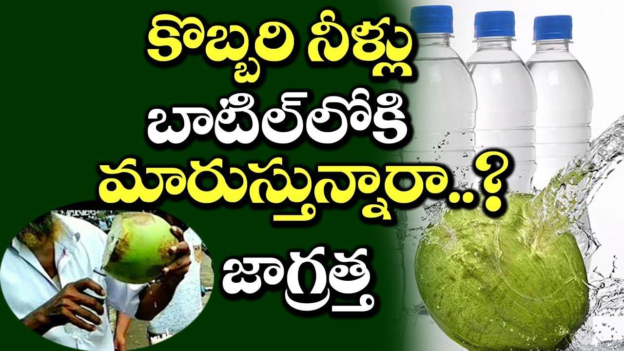 ALERT! Never Have Coconut Water in Plastic Water Bottles | Health Tips in  Telugu | VTube Telugu