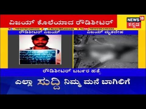Rowdy Sheeter Vijay Alias Viji Hacked To Death Near Yeshwantpur