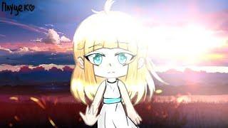 【感情を込めて】/GLMV/GACHA/ORIGINAL/ thumbnail