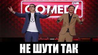 ЗАПРЕТНЫЕ ШУТКИ В Comedy Club