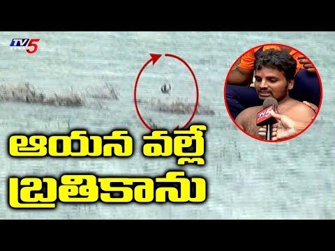 కృష్ణానది మధ్యలో చిక్కుకున్న యువకుడు | Krishna River | TV5 News