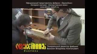 """Златоустовские ножи - Фабрика """"ОружейникЪ"""""""