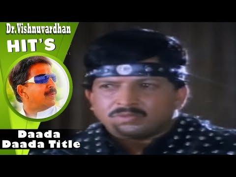 Daada Daada Title Song | Daada Movie All Songs | Dr Vishnuvardhan Super Hit Songs