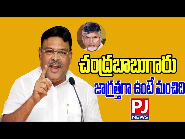 Ysrcp Leader Ambati rambabu strong worning to cm chandrababu and his family | PJ NEWS