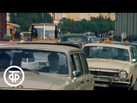 Папа купил автомобиль (1984)