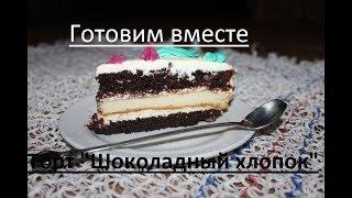 """Торт """"Шоколадный хлопок""""""""☆ЧИЗКЕЙК И ТОРТ В ОДНОМ!!!"""