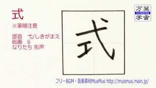 「式」 小学3年03009 覚えにくい漢字を、筆順と一緒に記憶するための動...