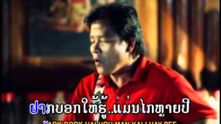 ບໍ່ລືມດົງໂດກ Bor leum Dong Doak /ສຸດທະລິດ ກັນຍາວົງ