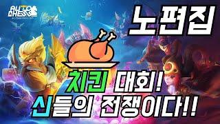 [오토체스] 람자쿤배 치킨 대회! 신들의 전쟁! (핵꿀…