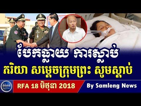 សូមស្តាប់ រឿងការសម្លាប់របស់ ភរិយាសម្តេចក្រុមព្រះ,Cambodia Hot News, Khmer News