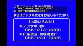 ybs 山梨放送 2011 7 24 アナログ放送終了 停波の瞬間 クロージング付き
