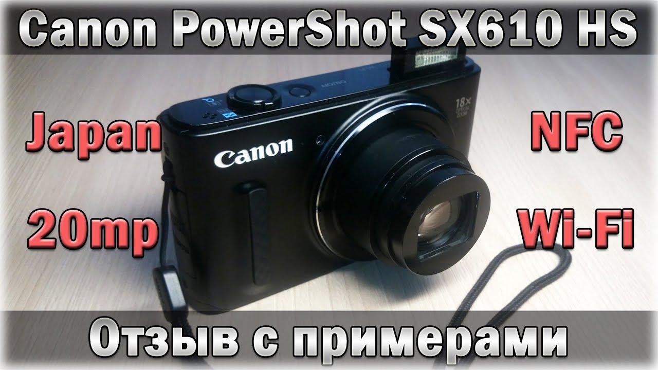 Canon PowerShot SX610 HS отзыв