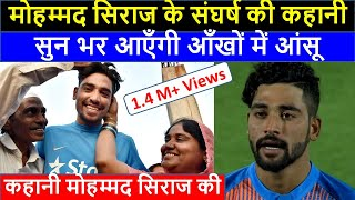 Mohammed Siraj The Untold Story | Biography Of Mohammed Siraj_D-Cricket