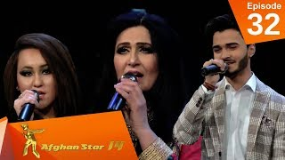 مرحله ۲ بهترین - فصل چهاردهم ستاره افغان / Top 2 - Afghan Star S14 - Episode 32