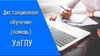 УлГПУ: дистанционное обучение, личный кабинет, тесты.